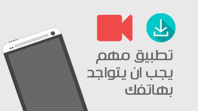تطبيق مهم جدا لتحميل الأغاني و الفيديو و الأفلام من اي موقع بسرعة والمزيد   يجب ان يتواجد بهاتفك