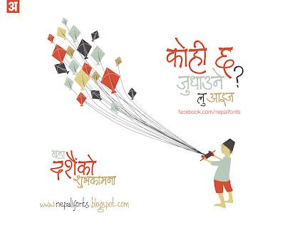 Ananda k maharjan dashain 2012 greetings cards wallpapers and image m4hsunfo Gallery