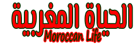 Moroccan Life