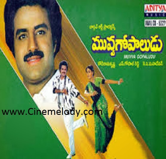 Muvva Gopaludu Telugu Mp3 Songs Free  Download  1987
