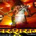 Parshuram Bhojpuri Film First Look Poster