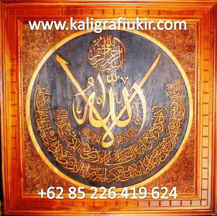 Ayat Al Kursi Kaligrafi, Kaligrafi Kayu Jepara, HandyCraft Arabic ...