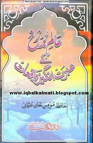 Aalam e Barzakh Ke Ibrat Angaiz Waqyaat