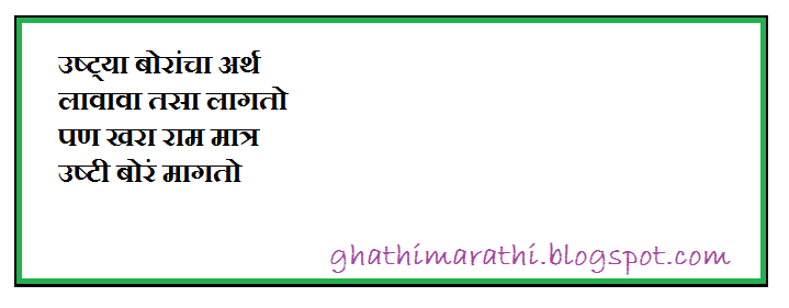 marathi kavita punha me maza8