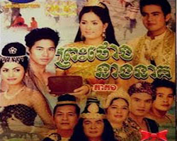[ Movies ] Preah Tong Neang NeaK - Khmer Movies, Khmer Movie, Short Movies