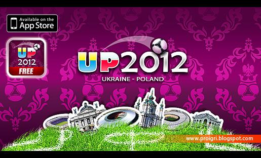 UP 2012 FREE бесплатная игра для iPhone на тему Евро 2012. Обзор. Видео