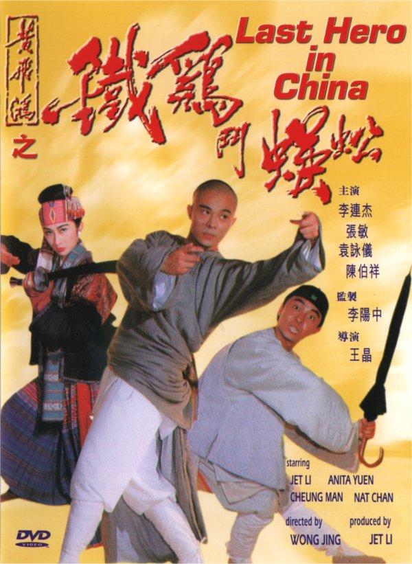 Hoàng Phi Hồng: Thần Kê Đấu Ngô Công - The Last Hero In China