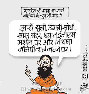 baba ramdev cartoon, bjp cartoon, assembly elections 2013 cartoons, election 2014 cartoons, indian political cartoon