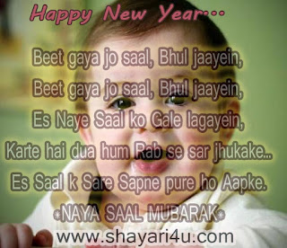 Beet gaya jo - New Year Hindi Shayari