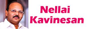 Nellai kavinesan - நெல்லை கவிநேசன்