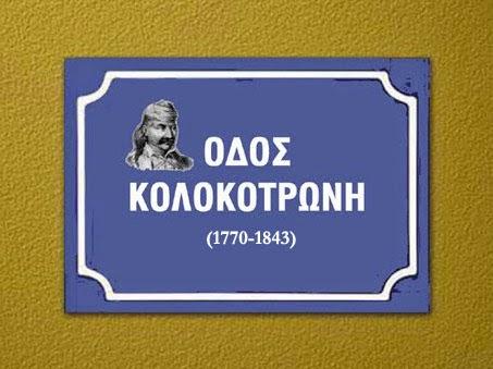 Ο Θεόδωρος Κολοκοτρώνης (3 Απριλίου 1770 -4 Φεβρουαρίου 1843)