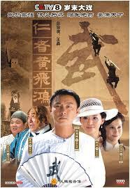 Nhân Giả Hoàng Phi Hồng - Kung Fu Master Wong Fei Hung