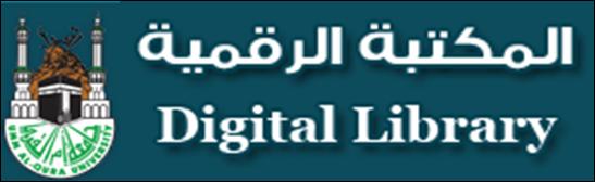 المكتبة الرقمية جامعة أم القرى