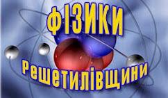 Фізика та астрономія Решетилівщини