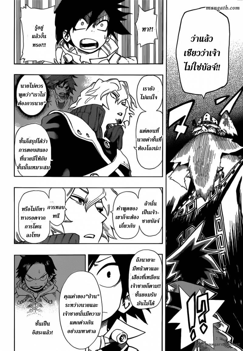 อ่านการ์ตูน Sensei no bulge 2 ภาพที่ 16