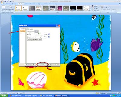 Как сделать картинку фоном powerpoint