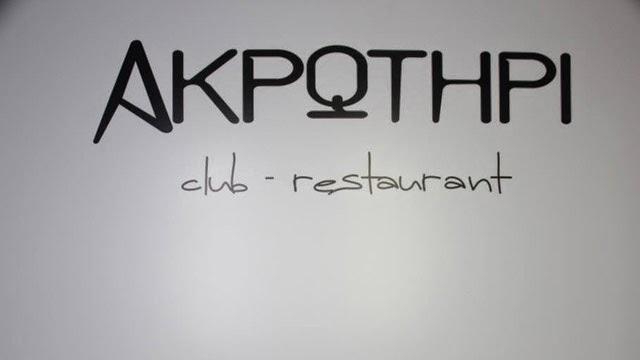 ακρωτηρι club restaurant γλυφαδα