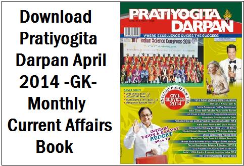 Pratiyogita Darpan April 2014 Download - Monthly Current Affairs ...