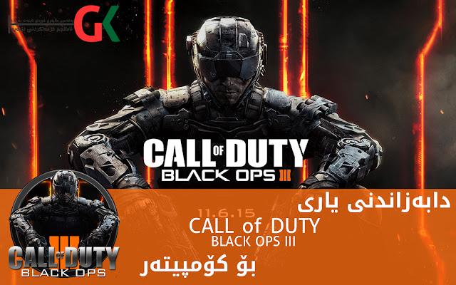 یاری بۆ كۆمپیوتهر Call of Duty®: Black Ops 3 – PC Game