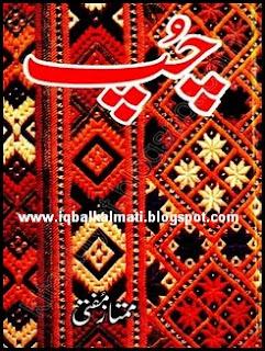 Chup By Mumtaz Mufti Urdu Afsana
