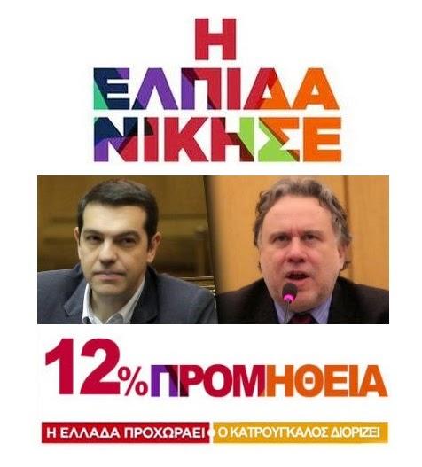 Εθνικά υπερήφανοι Έλληνες!