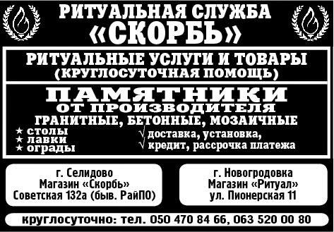 """Ритуальная служба """"Скорбь"""""""