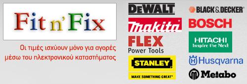 Εργαλεία για τις κατασκευές μας επιλέγουμε από την οικογενειακή επιχείρηση Αφοί Στεργιουλα