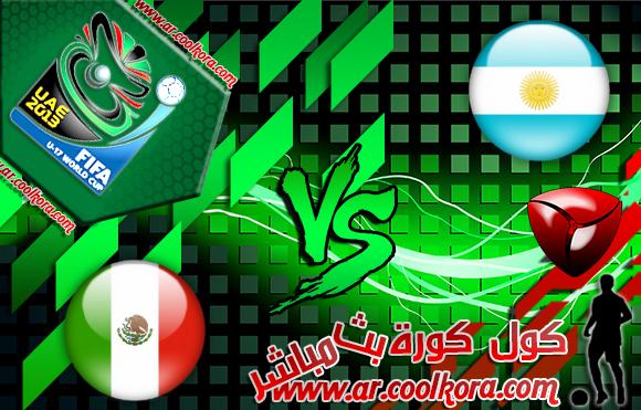 مشاهدة مباراة الأرجنتين والمكسيك بث مباشر 5-11-2013 كأس العالم للناشئين Argentina vs Mexico