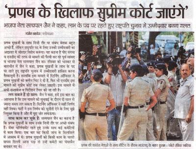 भाजपा नेता सत्य पाल जैन ने कहा, लाभ के पद पर रहते हुए राष्ट्रपति चुनाव में उम्मीदवार बनना गलत।