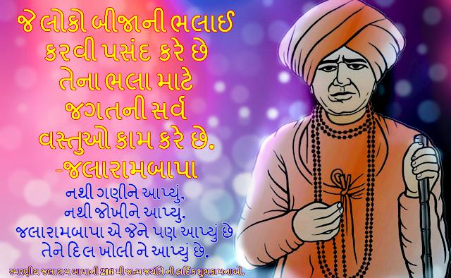 Jalaram Jayanti Wishes