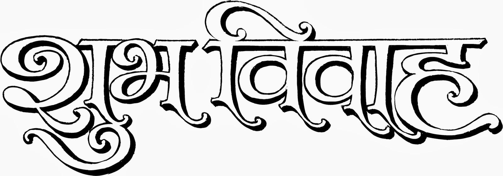Shubh Vivah Invitation Card Marathi - Premium Invitation Template Design | Bliss Escape
