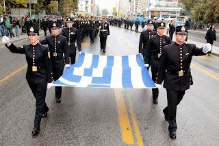 Όλοι για την σημαία...