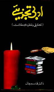 Adbi Tajzeeye  By Dr. Qasim Jalal