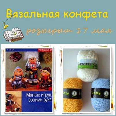Вязальная конфетка от Светланы Волковой