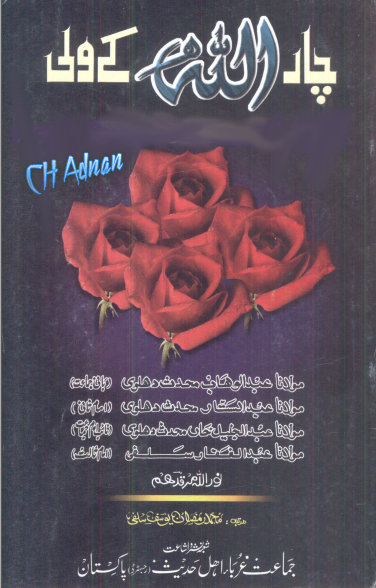 abdul Wahab muhadis Dahlavi, Hafiz abdul satar muhadis dahlavi, sheikh ul hadith abdul jalil khan dahlvi, Hafiz Abduo hafar salfi