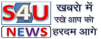 S4U NEWS खबरो में रखे हरदम आगे