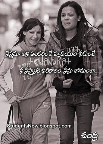 love quotes in telugu. Beautiful Telugu Love Quotes