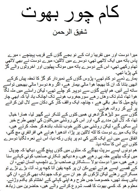 Kaam chor bhoot pdf