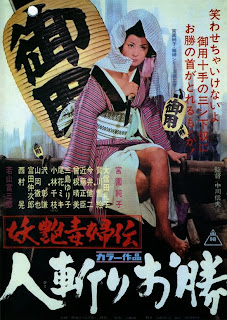 Quick-draw Okatsu 1969