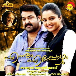 Ennum Eppozhum Video Songs HD