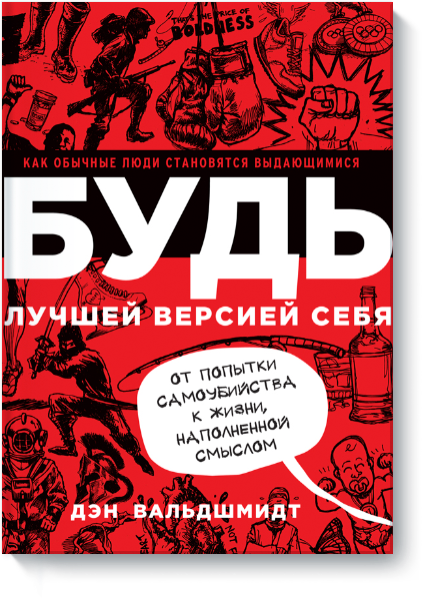Дэн Вальдшмидт - Будь лучшей версией себя - аннотация к книге