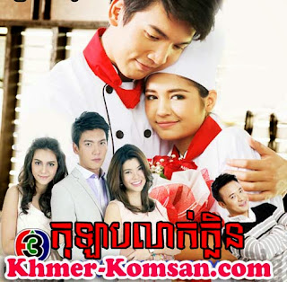 Kolab Leak Klin [28 End] Thai Lakorn Khmer Movie