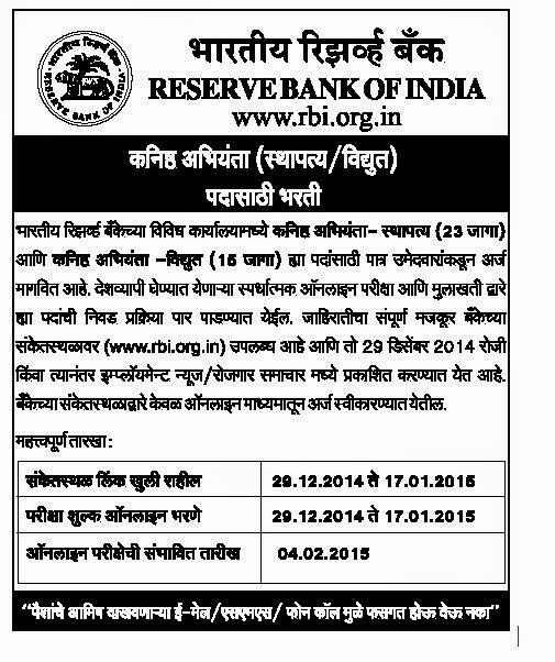 Jobs at Reserve Bank of Inda