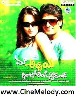 Maa Abbayi Engineering Student Telugu Mp3 Songs Free  Download -2012