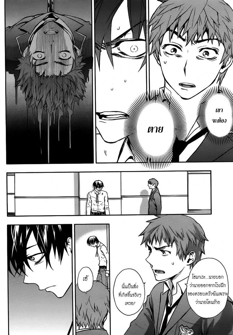 อ่านการ์ตูน Kyokou no Ou 3 ภาพที่ 28