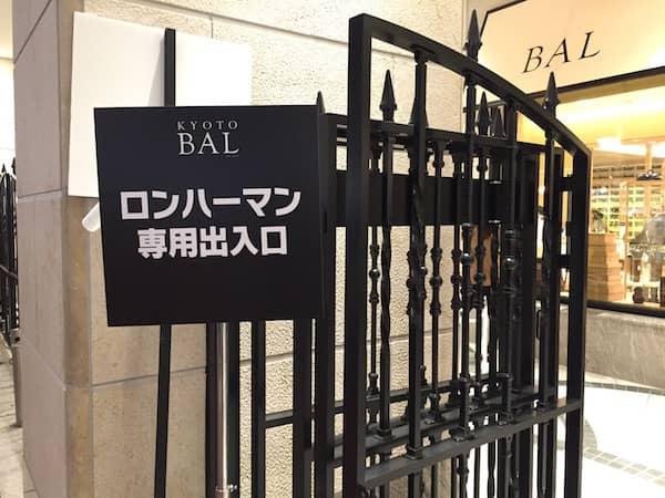 京都BALのロンハーマン専用出入口