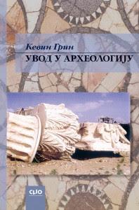 Kevin Grin - Uvod u arheologiju