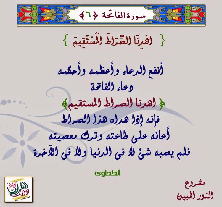 رحاب التفسير الشيخ الدكتور محمد راتب الف%D