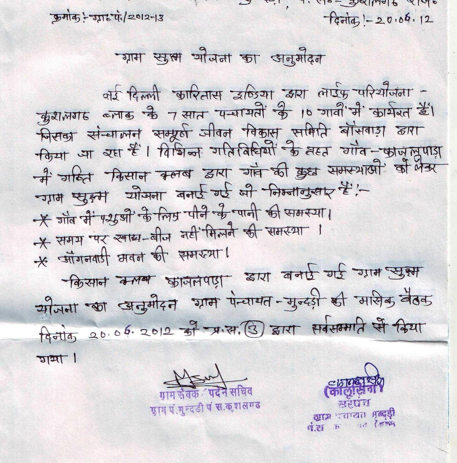 LIFE-Rajasthan House Plan Approval Panchayat on plan work, plan implementation, plan development,