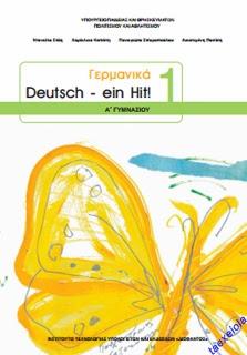 Γερμανικα Α Γυμνασιου βιβλιο μαθητη